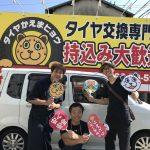 平塚市O様 ワゴンR タイヤフェスタ自慢の込み込みセットで約2万円の節約!!スタッフとパチリ♪