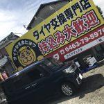 湘南平塚店♪平塚市U様タントカスタムのタイヤ交換でパチリ♬