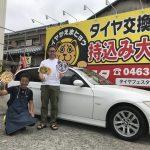 湘南平塚店♪藤沢市A様 BMWのタイヤ交換でスタッフとパチリ!!「朝一番の予約で元気に挨拶してくれて気持ちよかった!!」