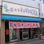 タイヤフェスタ湘南平塚店( *´艸`)肉丸研究会(*´ω`*)IN平塚王道