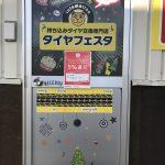 ♪湘南平塚店♬ 待合スペースの飾りつけ ☆クリスマスバージョン☆