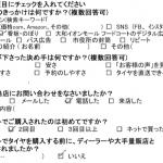 湘南平塚店 平塚市W様 ステップワゴンのタイヤ交換でなんと2万円~3万円節約!