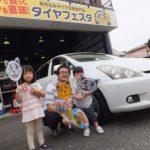 横浜市瀬谷区T様 トヨタウィッシュ 「2回目の利用でしたが安心してお願いできました。また交換の際はよろしくお願いします」スタッフとパチリ♪