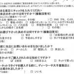 湘南平塚店 平塚市K様 タントのタイヤ交換で2万円~3万円節約になったとの事です!