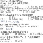 湘南平塚店 伊勢原市 A様 ゴルフのタイヤ交換で1万円~1万5千円の節約になったとの事です!
