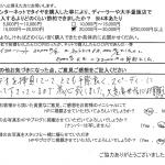 湘南平塚店 茅ヶ崎市W様 プリウスのタイヤ交換でなんと3万円以上もお得に!!