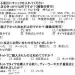 湘南平塚店 平塚市T様 フィットシャトルのタイヤ交換でも節約!