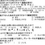 湘南平塚店 寒川町H様 日産ノートのタイヤ交換で2万円~3万円節約!