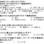 湘南平塚店 二宮町S様 エブリィのタイヤ交換で1万円~1万5千円の節約!!
