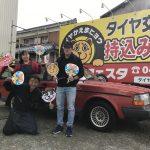 湘南平塚店♪ 藤沢市A様 ボルボ240のタイヤ交換でスタッフとパチリ♪