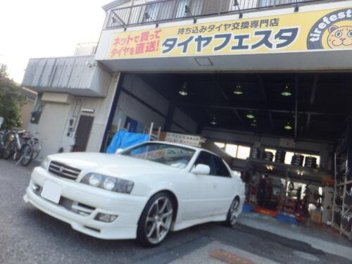 大和店♪横浜市旭区T様よりトヨタチェイサーのタイヤ交換を承りました♬