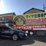 湘南平塚店♪ 平塚市 ゴルフ7 のタイヤ交換を承りました♪