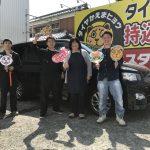 湘南平塚店♪ 平塚市 I様 お得なコミコミセットで トヨタ ヴォクシー のタイヤ交換♬スタッフとパチリもご一緒に♪「とても丁寧に対応していただいて安心できました」