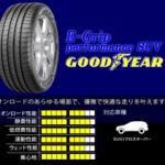 GY-EG performance SUV