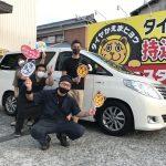 湘南平塚店♪ 平塚市 K様  お得なコミコミセットで トヨタ アルファードのタイヤ交換♬スタッフとパチリもご一緒に♪