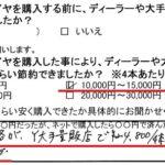茅ヶ崎市S様フレア20210831