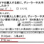 平塚市U様ボルボV7020210810