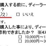 平塚市Y様プリウス20210828